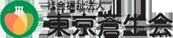 社会福祉法人 東京蒼生会
